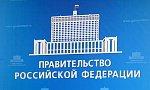 Правительство РФ поддержало идею снизить штрафы перевозчикам за просрочку доставки грузов