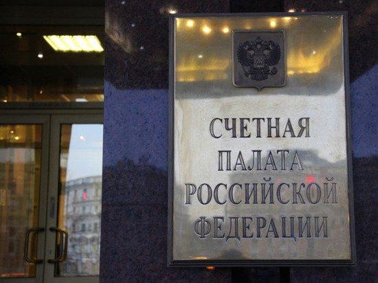 Руководство дирекции Минкульта уволили после проверки Счетной палаты
