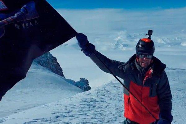 Российский альпинист установил флаг