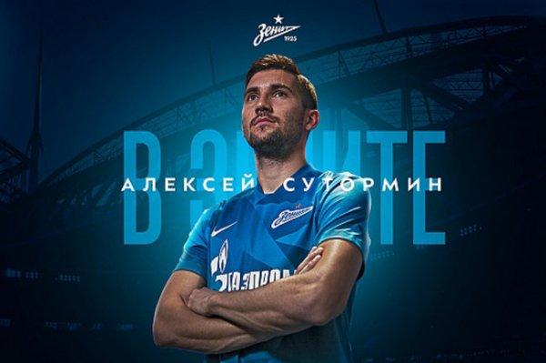 Алексей Сутормин стал игроком