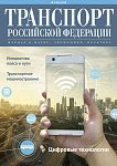 Вышел в свет №3 (82) 2019 г журнала «Транспорт Российской Федерации»