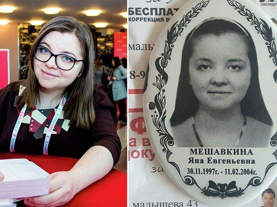 Екатеринбурженку шокировало собственное фото на надгробии
