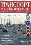 Вышел в свет № 4 (83) 2019 г. журнала «Транспорт Российской Федерации»