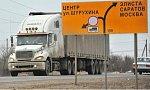 Правительство готовит конкурс на создание системы контроля за весом большегрузов