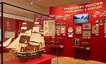 В музее современной истории России открылась выставка «Транспорт России. Сквозь время – в будущее»