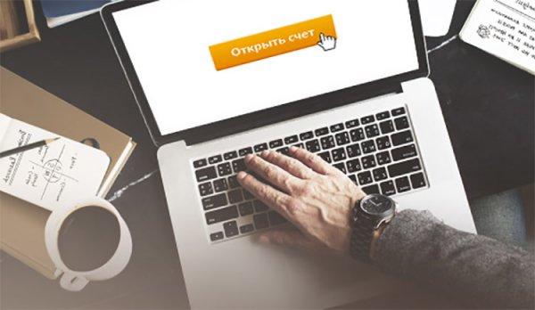Как открыть расчетный счет для юридических лиц онлайн?