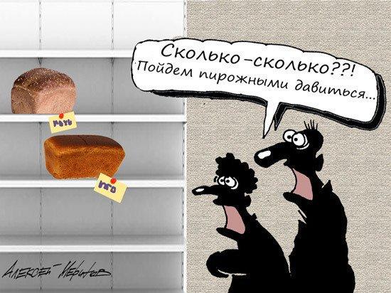 Россияне откажутся от черного хлеба: социально значимый продукт резко подорожает