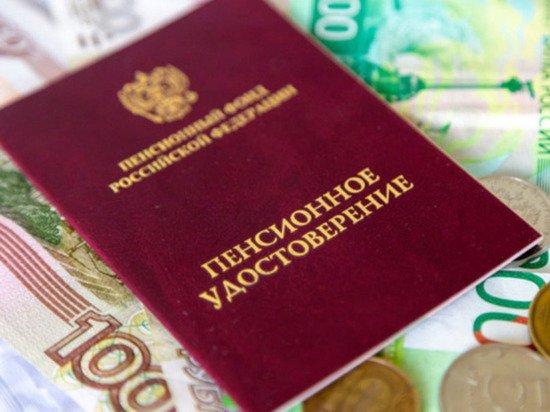 Россиянам могут повысить пенсии
