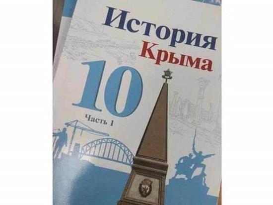В России из вызвавшего недовольство крымских татар учебника вырезали страницы