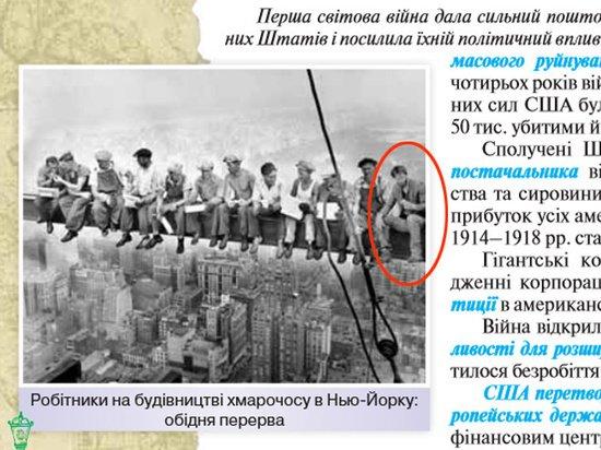 В украинском учебнике нашли фото 1932 года с Киану Ривзом
