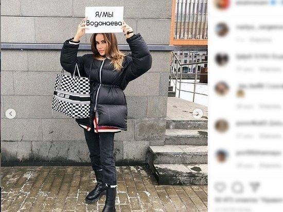 Айза Анохина потроллила Водонаеву пикетом в ее поддержку