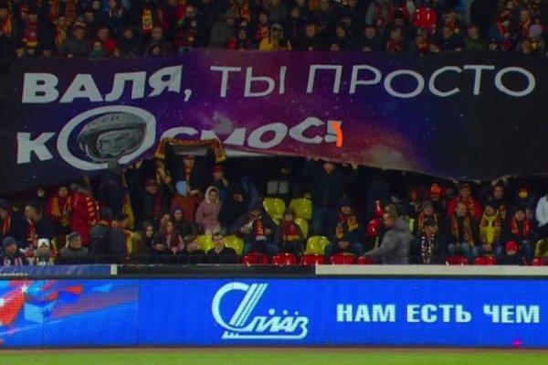 На матче РПЛ болельщики вывесили баннер, посвященный Терешковой