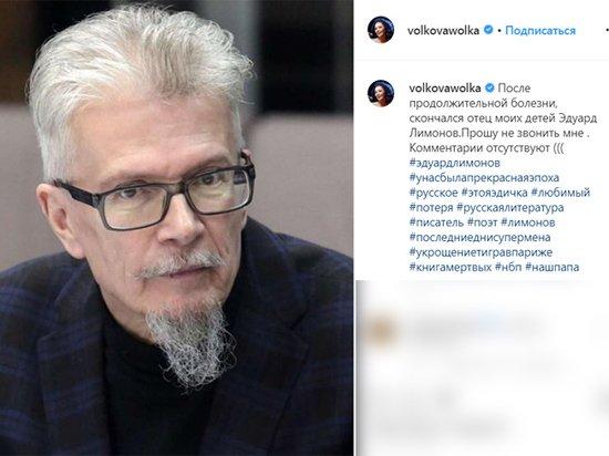 Последняя жена Эдуарда Лимонова выступила с обращением из-за смерти писателя
