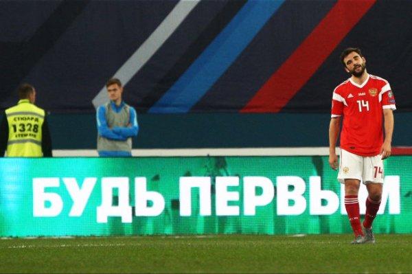 Два товарищеских матча сборной России по футболу в марте отменены