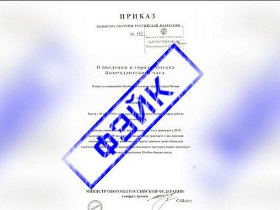 В Минобороны опровергли сообщения о комендантском часе в Москве