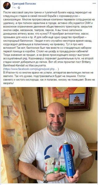 Известный блогер рассказал, как он защищается от инфекции