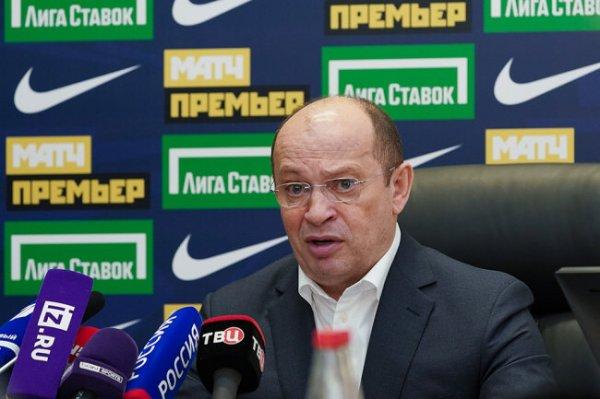 Сергей Прядкин не исключил, что сезон в РПЛ завершится досрочно