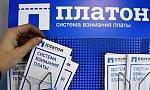 """Cрок службы бортовых устройств системы """"Платон"""" увеличен до 90 дней"""