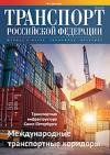 Вышел в свет №1 (86) 2019 г. журнала «Транспорт Российской Федерации»