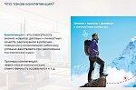 Корпоративный университет РЖД разработал электронный курс для освоения обновлённой модели корпоративных компетенций ОАО «РЖД».