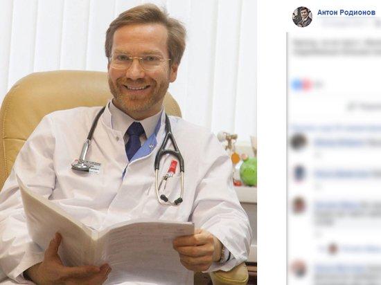 """""""Сидите дома, лечить нечем"""": врач обратился к россиянам"""