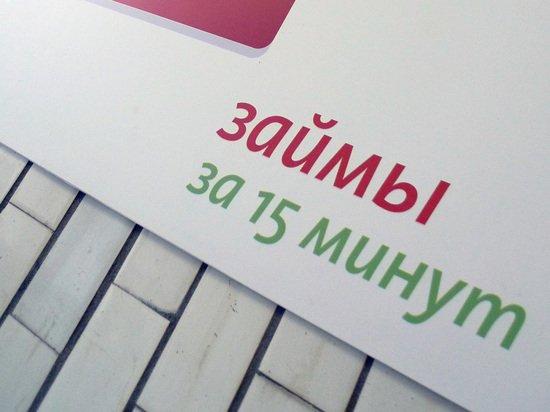 Россияне взрывают рынок микрозаймов: ростовщики испугались обедневших заемщиков
