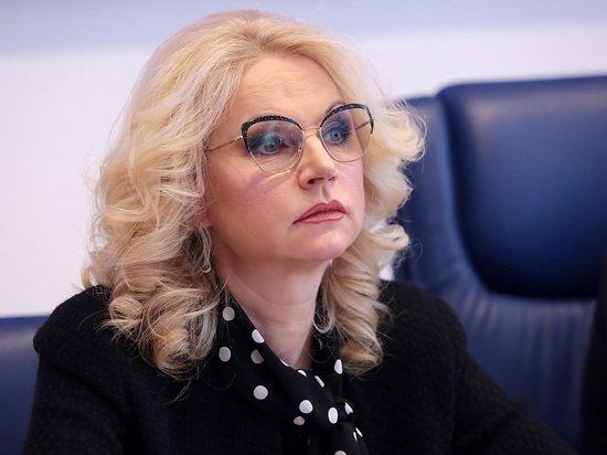 Голикова заявила, что России придется жить с коронавирусом
