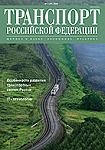 Вышел в свет № 2(87) 2020 журнала «Транспорт Российской Федерации»