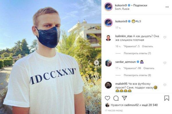 Кокорин похвастался маской из крокодиловой кожи за 30 тысяч рублей