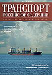 Вышел в свет № 3 — 4 (88 — 89) 2020 журнала «Транспорт Российской Федерации»