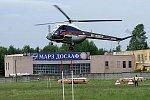 Московский авиационно-ремонтный завод ДОСААФ вместе с ПК