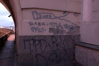 30-летний вандал разрисовал здание Эрмитажа баллончиком