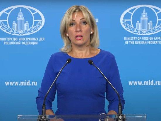 Захарова раскрыла главную цель внешней политики России