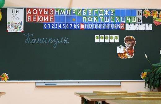 В Минпросвещения назвали процент ушедших на карантин школ
