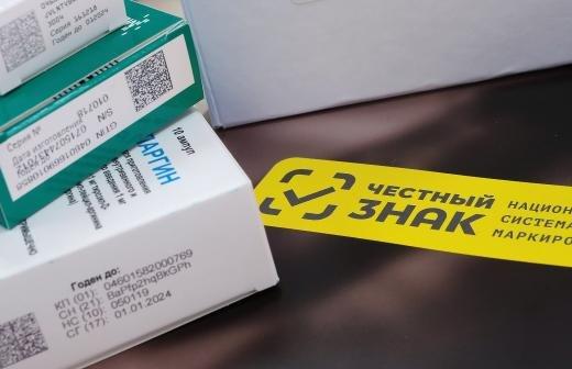 Систему маркировки лекарств в РФ переведут в уведомительный режим работы