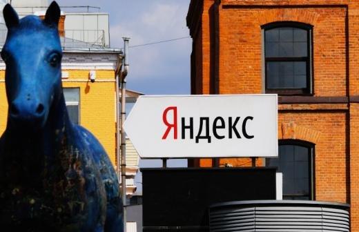 «Яндекс» опубликовал статистику выдачи данных россиян госорганам