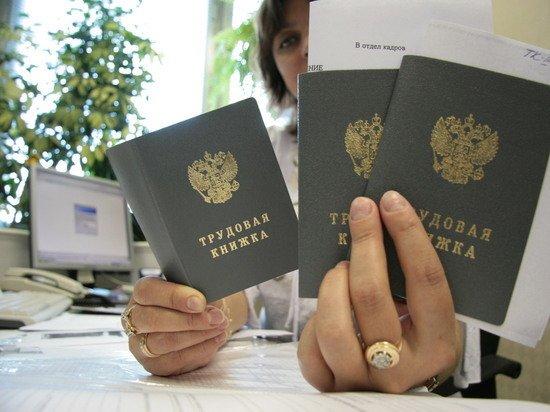 Россиян предложили увольнять ради будущего страны