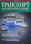 Вышел в свет № 5(90) 2020 журнала «Транспорт Российской Федерации»