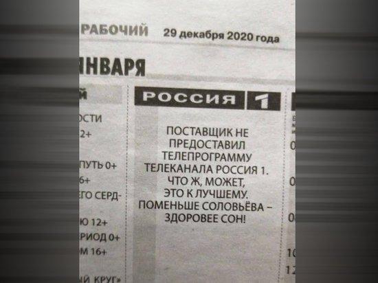 Уральская газета в программе ТВ посоветовала смотреть