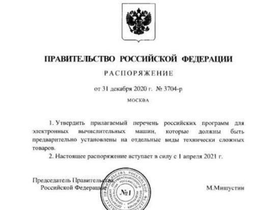 Власти РФ утвердили перечень российского ПО для предустановки на гаджеты