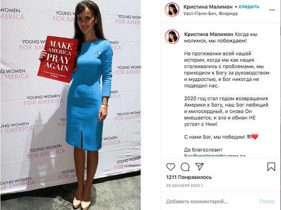 СМИ назвали фамилию русскоговорящей женщины, задержанной у Капитолия