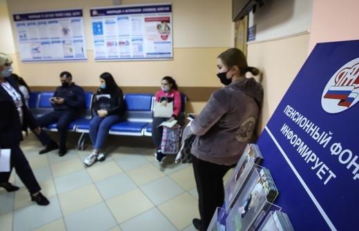 Жители России начнут получать уведомления о размере будущей пенсии