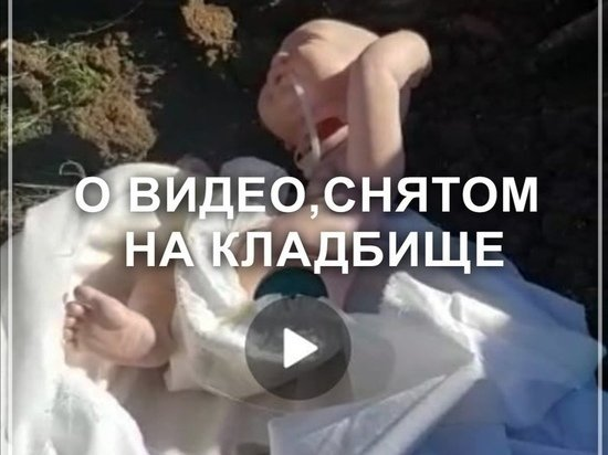 Муж выдавшей кукол за младенцев дагестанки обратился к россиянам