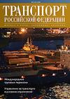 Вышел в свет № 6(91)/2020 журнала «Транспорт Российской Федерации»
