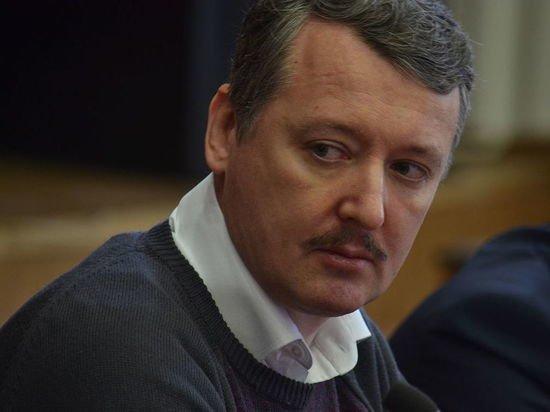 Стрелков назвал главную слабость России в современных войнах