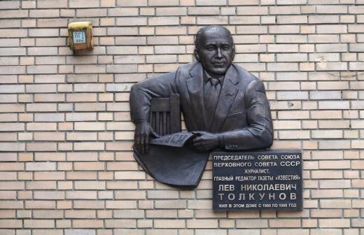 В Москве установят мемориальные доски пяти героям Советского Союза
