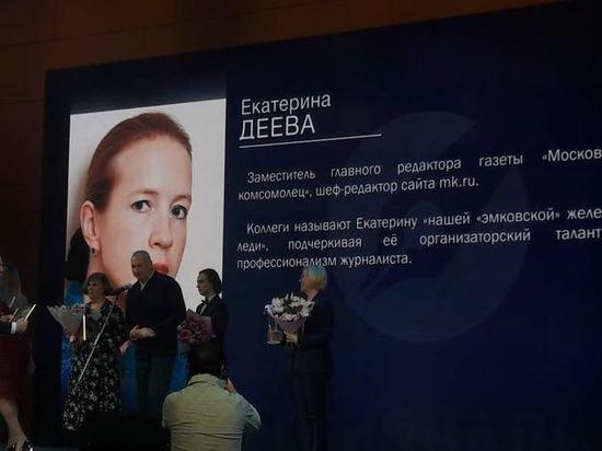 Шеф-редактор сайта «Московского комсомольца» Екатерина Деева получила премию