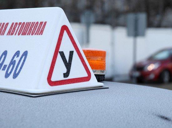 Причиной отмены части экзаменов на водительские права стали автошколы