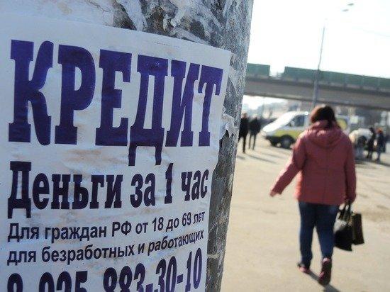 Россияне задолжали микрокредиторам рекордную сумму: «У населения нет денег»