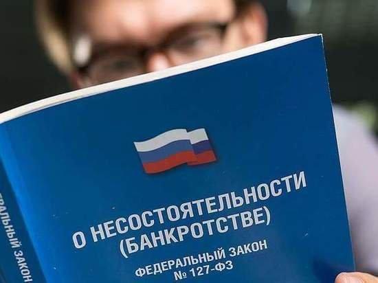 России предрекли новую волну банкротств: «Безнадежных - до 18 млн»
